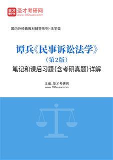 谭兵《民事诉讼法学》(第2版)笔记和课后习题(含考研真题)详解