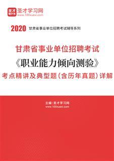 2020年甘肃省事业单位招聘考试《职业能力倾向测验》考点精讲及典型题(含历年真题)详解