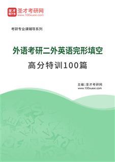 2020年外语考研二外英语完形填空高分特训100篇