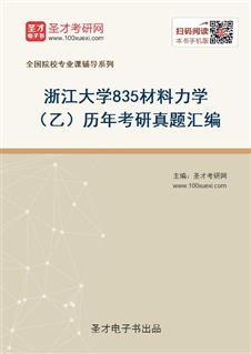 浙江大学《835材料力学(乙)》历年考研真题汇编