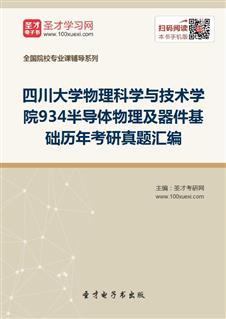 四川大学物理科学与技术学院《934半导体物理及器件基础》历年考研真题汇编