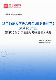 华中师范大学等六校合编《分析化学》(第4版)(下册)笔记和课后习题(含考研真题)详解