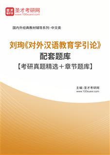 刘珣《对外汉语教育学引论》配套题库【考研真题精选+章节题库】
