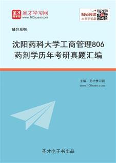 沈阳药科大学工商管理《806药剂学》历年考研真题汇编