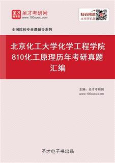 北京化工大学化学工程学院《810化工原理》历年考研真题汇编