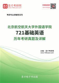 北京航空航天大学外国语学院721基础英语历年考研真题及详解