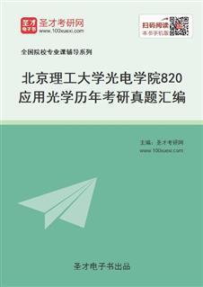 北京理工大学光电学院《820应用光学》历年考研真题汇编