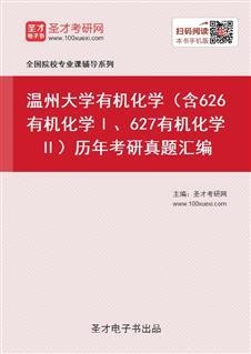 温州大学有机化学(含626有机化学Ⅰ、627有机化学Ⅱ)历年考研真题汇编