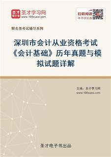 深圳市会计从业资格考试《会计基础》历年真题与模拟试题详解