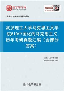 武汉理工大学马克思主义学院《810中国化的马克思主义》历年考研真题汇编(含部分答案)