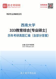 西南大学《333教育综合》[专业硕士]历年考研真题汇编(含部分答案)