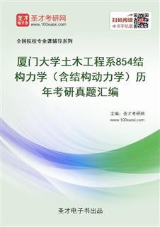 厦门大学土木工程系《854结构力学(含结构动力学)》历年考研真题汇编