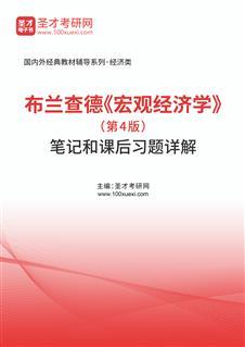 布兰查德《宏观经济学》(第4版)笔记和课后习题详解