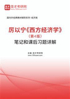厉以宁《西方经济学》(第4版)笔记和课后习题详解