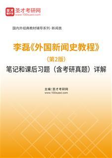 李磊《外国新闻史教程》(第2版)笔记和课后习题(含考研真题)详解