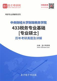 中央财经大学财政税务学院433税务专业基础[专业硕士]历年考研真题及详解