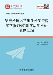 华中科技大学生命科学与技术学院《836药剂学》历年考研真题汇编