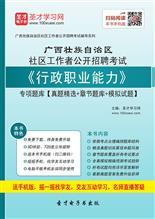 2020年广西壮族自治区社区工作者公开招聘考试《行政职业能力》专项题库【真题精选+章节题库+模拟试题】