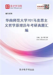 华南师范大学《701马克思主义哲学原理》历年考研真题汇编