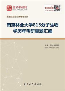 南京林业大学815分子生物学历年考研真题汇编