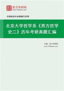 北京大学哲学系842西方哲学史二历年考研真题汇编