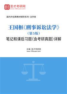 王国枢《刑事诉讼法学》(第5版)笔记和课后习题(含考研真题)详解
