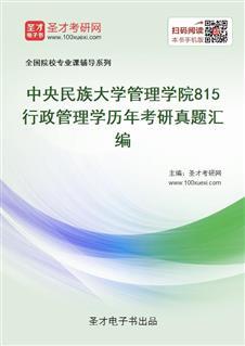 中央民族大学管理学院《815行政管理学》历年考研真题汇编