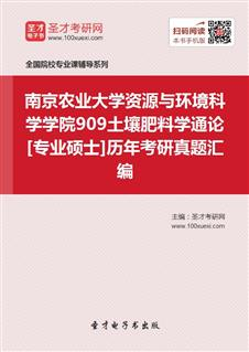 南京农业大学资源与环境科学学院《909土壤肥料学通论》[专业硕士]历年考研真题汇编