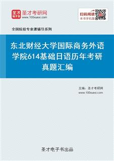 东北财经大学国际商务外语学院614基础日语历年考研真题汇编