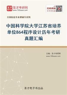 中国科学院大学江苏省培养单位《864程序设计》历年考研真题汇编