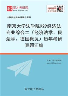 南京大学法学院《929经济法专业综合二(经济法学、民法学、德国概况)》历年考研真题汇编