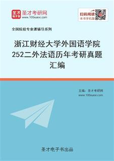 浙江财经大学外国语学院《252二外法语》历年考研真题汇编
