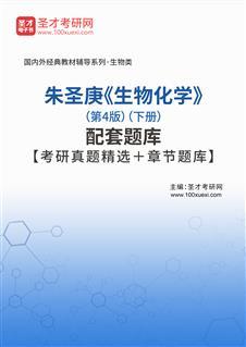 朱圣庚《生物化学》(第4版)(下册)配套题库【考研真题精选+章节题库】
