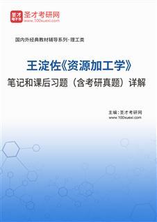 王淀佐《资源加工学》笔记和课后习题(含考研真题)详解