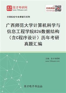 广西师范大学计算机科学与信息工程学院《826数据结构(含C程序设计)》历年考研真题汇编