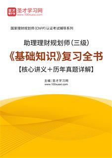 2020年助理理财规划师(三级)《基础知识》复习全书【核心讲义+历年真题详解】