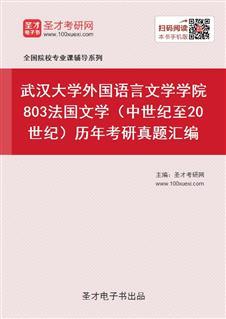 武汉大学外国语言文学学院《803法国文学(中世纪至20世纪)》历年考研真题汇编