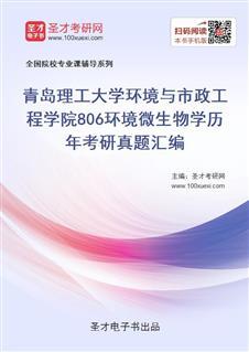 青岛理工大学环境与市政工程学院806环境微生物学历年考研真题汇编