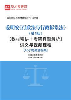 姜明安《行政法与行政诉讼法》(第5版)【教材精讲+考研真题解析】讲义与视频课程【40小时高清视频】