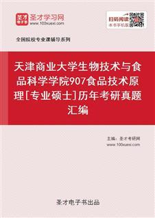 天津商业大学生物技术与食品科学学院907食品技术原理[专业硕士]历年考研真题汇编