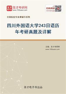 四川外国语大学243日语历年考研真题及详解