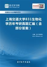 上海交通大学831生物化学历年考研真题汇编(含部分答案)