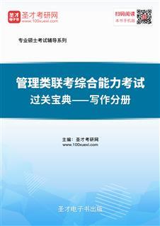 2021年《管理类联考综合能力》考试过关宝典—写作分册