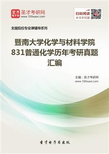 暨南大学化学与材料学院831普通化学历年考研真题汇编