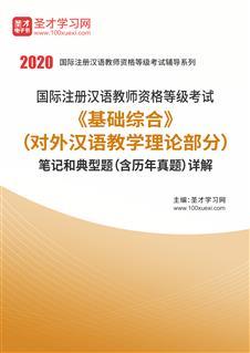 2020年国际注册汉语教师资格等级考试《基础综合》(对外汉语教学理论部分)笔记和典型题(含历年真题)详解