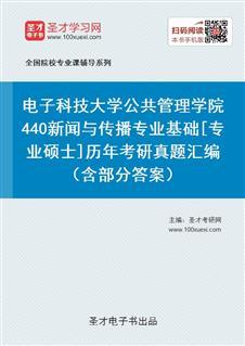 电子科技大学公共管理学院440新闻与传播专业基础[专业硕士]历年考研真题汇编(含部分答案)