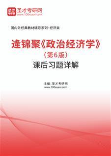 逄锦聚《政治经济学》(第6版)课后习题详解
