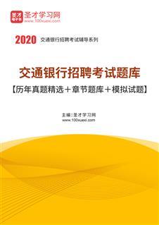 2020年交通银行招聘考试题库【历年真题精选+章节题库+模拟试题】