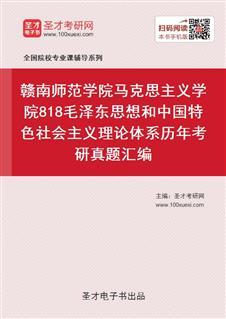 赣南师范学院马克思主义学院818毛泽东思想和中国特色社会主义理论体系历年考研真题汇编