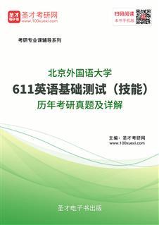 北京外国语大学《611英语基础测试(技能)》历年考研真题及详解